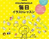 Everyday Illustration Lesson by Mizutama - Japanese Book