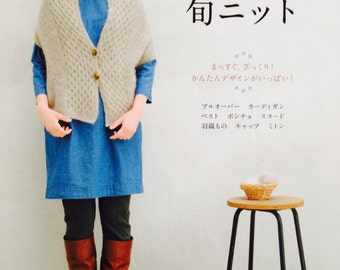Easy Popular Adult's Knit and Crochet Wear 2015 - Japanese Craft Book