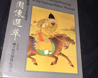 1971 Gakken Masterpieces of Chinese Portrait Painting in the National Palace Museum