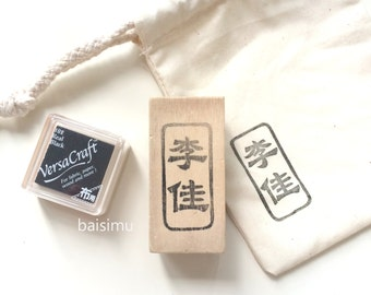 Customized Chinese name rubber stamp gift set
