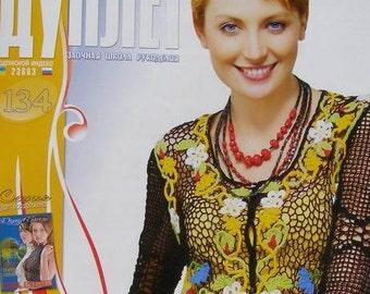 Crochet patterns magazine DUPLET 134