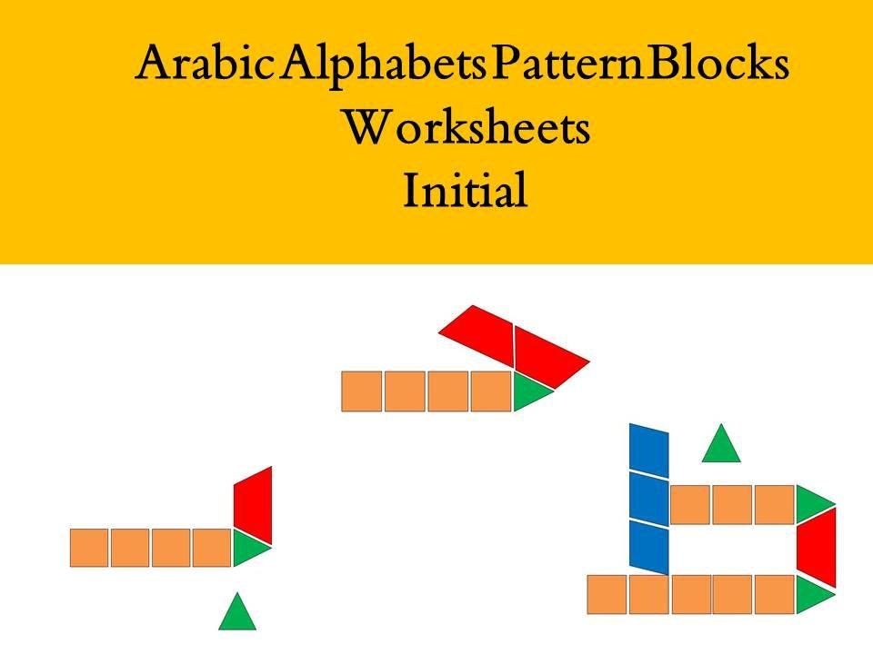 Arabic Initial Form Pattern Block Worksheet Digital Download