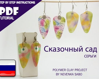 "Серьги ""Сказочный сад"", Шаг за шагом урок, Polymer tutorial in Russian, PDF clay tutorial, DIY craft idea, DIY instruction, Polymer clay"