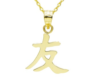 """14K Yellow Gold Chinese """"Friend"""" Pendant Necklace - 0.61"""" Height"""
