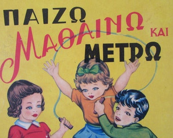 Vintage (1950s) children's book,  Counting book, numbers 1 - 10,  text is written in Greek. Book no. 19