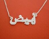 Arabic Name Necklace Silver Farsi Name Necklace Arabic Name Plate Necklace Xmas Gift Arabic Name Pendant Arabic Fairuz Necklace Xmas Gifts
