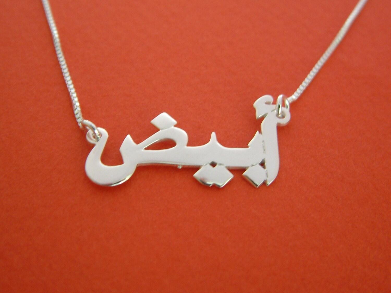 arabic name necklace silver farsi name necklace arabic name
