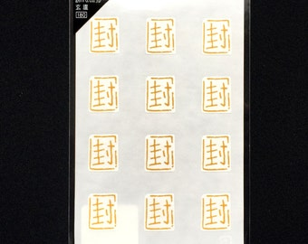 Japanese Stickers  Traditional Japanese - Sealed A Letter - Kanji Stickers - Washi Paper (S285)