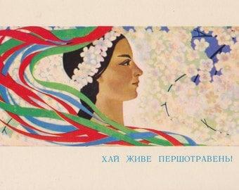 "May 1st - ""Spring and Labor Day"" Ukrainian Postcard by E. Kudryashov -- 1969"