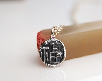 Wax seal necklace- Chinese Happiness/a blessing silver pendant