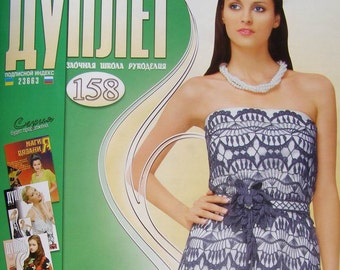 DUPLET 158 Irish Lace dress,skirt. Crochet patterns magazine