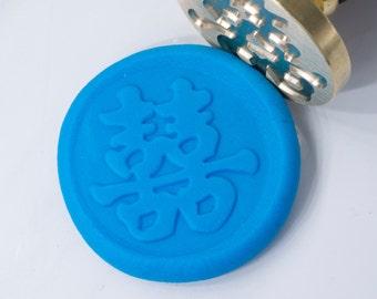 Wax Seal Stamp Set, Double Happiness wedding in Chinese Font
