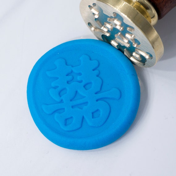 Wax Seal Stamp Set, Double Happiness in Chinese Font