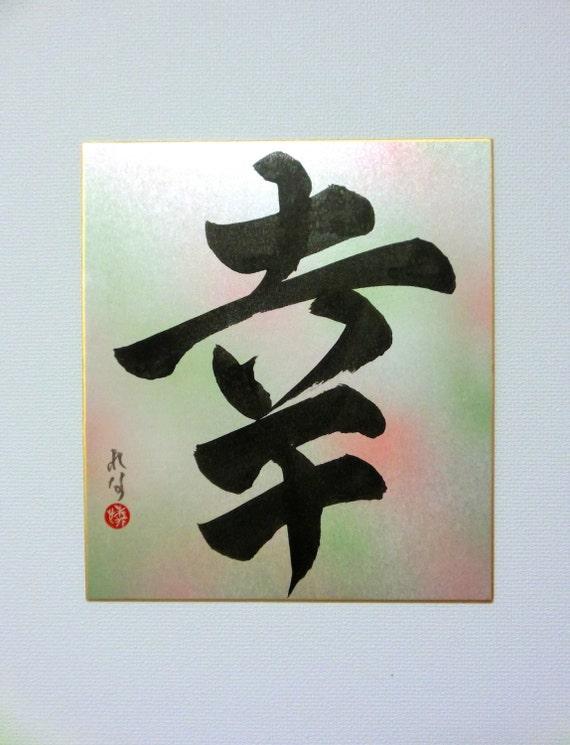 Wedding Gift Ideas For Japanese Couple : Wedding Gift Japanese Art Calligraphy Original Painting Kanji decor ...