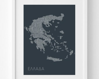 Greece Map in Greek – Typographic Map – Greek letters – Wall Art – Greece Print – Greece Gift – 30x40cm or 50x70cm Poster – In many colours