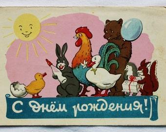 "Illustrator Stepanova. Used Vintage Soviet Postcard ""Happy Birthday - 1960. USSR Ministry of Communications Publ. Bear Rooster Hare Goose"