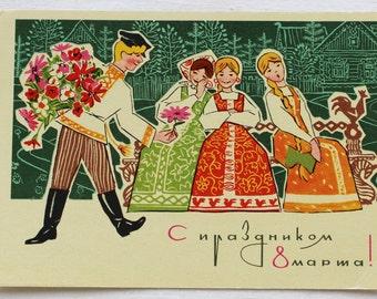 "Illustrator Papulin. Vintage Soviet Postcard. International Women's Day ""March 8""- 1970. USSR Ministry of Communications Publ. Guy, Girls"