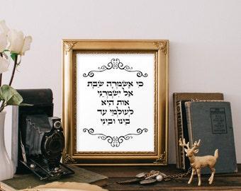 Jewish Home Gift, Hebrew art, Wall hanging, Hebrew print, Hebrew Home decor, Wall art decor, Judaica art, Jewish Judaica, Printable 3003