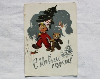 Happy New Year! Used Vintage Soviet Postcard. Illustrator Ilyin - 1960. USSR Ministry of Communications Publ. Pinocchio, Bear, Squirrel