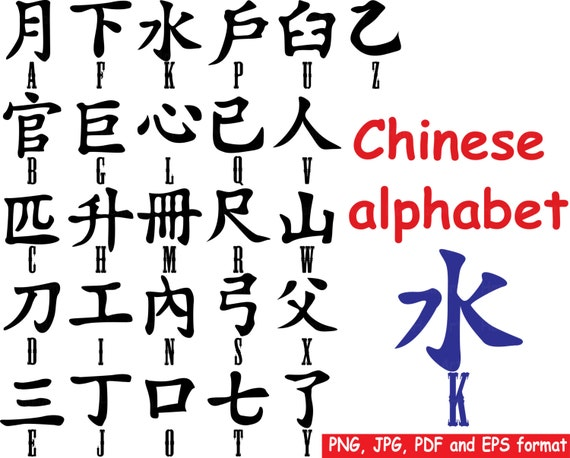 chinese letters az alphabet signs character logo clip png eps digital 12987 | il 570xN.883705764 n86c