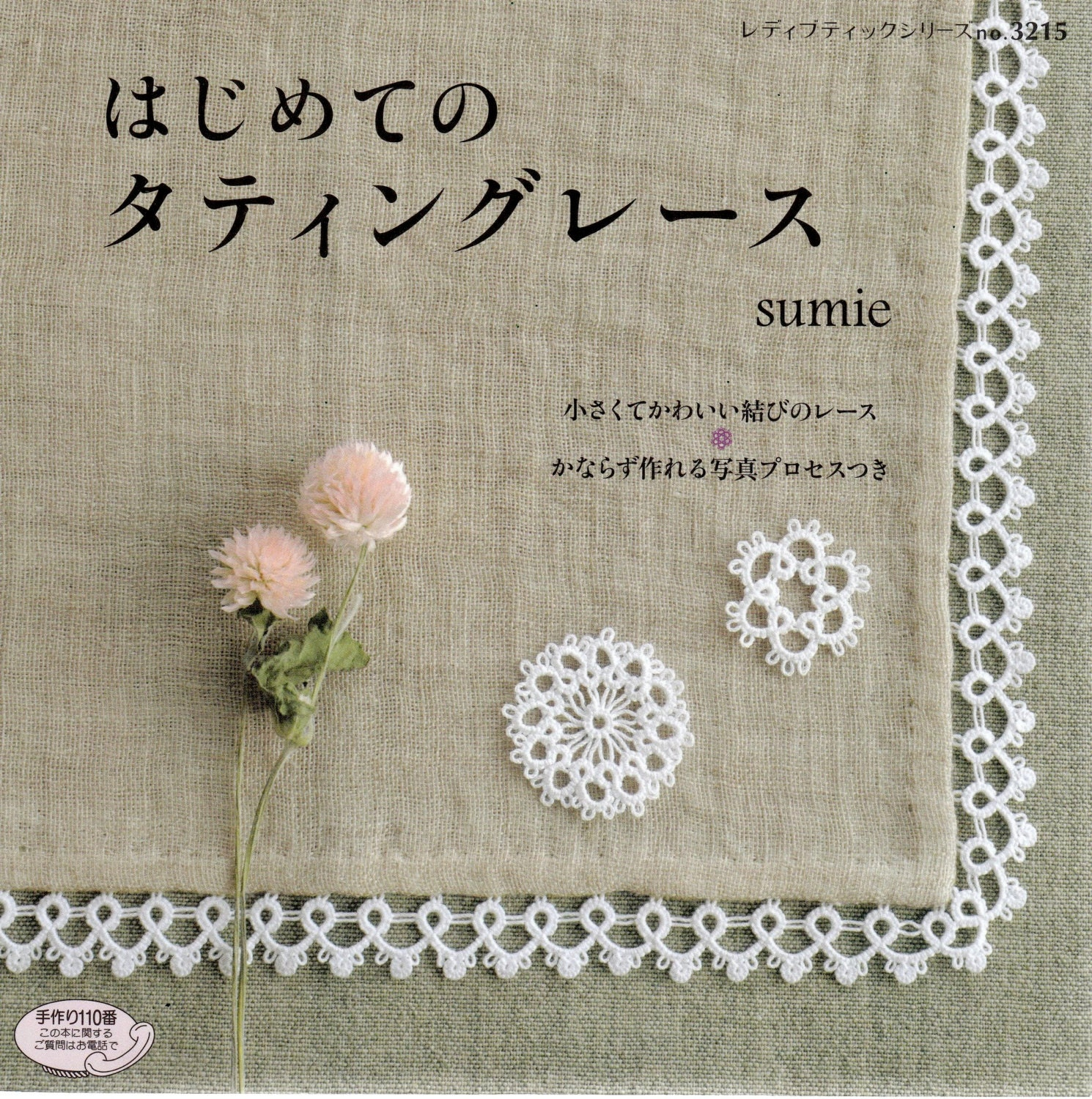 Tatting lace for beginners tatting pattern pdf japanese for Jewelry books free download