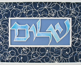 SHALOM, Peace, Wedding gift, Jewish Home Blessing, Judaica Wall Art, Housewarming gift, Custom made gift, Israeli art, Personalized gift