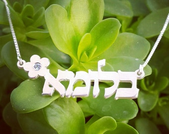 Hebrew Necklace with Name, Hebrew Name Necklace, Yiddish Jewelry, Personalized Jewelry, Bat-Mitzvah Gift, Silver Name Necklace