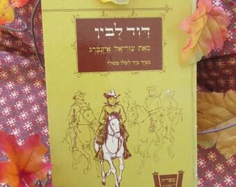 Hebrew Language Child's Book  about David Lubin, 1956