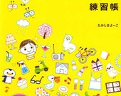 Write In It Kawaii Ballpoint Pen Illustration Lesson Book - Japanese Craft Book