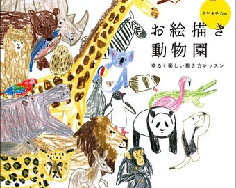 Let's Draw Zoo Animals Illustration Lesson Book - Japanese Craft Book WT