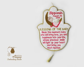 Personalized gift. Embroidered Hamsa Baby Blessing.  Newborn baby gift. Judaica. Home decor. Jewish baby blessing