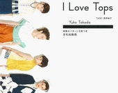 Master Yuko Takada Collection 02 - I Love Tops - Japanese craft book