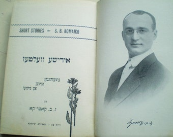 Idishe Velten - Ertsehlungen Skitsen Un Bilder - by S. B. Komaiko - 1910 - Yiddish Worlds: Stories, Pictures and Sketches