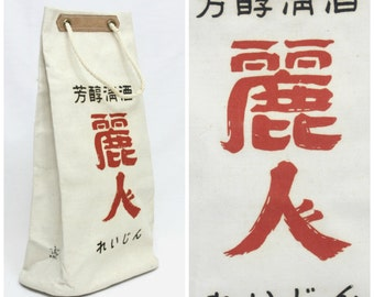 Vintage Industrial Japanese Drawstring Bag of a Sake Company. Tool Bag, Storage, Organizer, Pouch (Shop Ref: 1304)