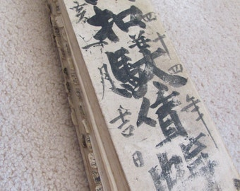 5 Pages from an Early Century Japanese Ledger Book Mulberry Paper (#5)