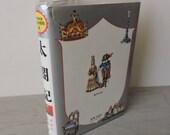 Vintage Japanese Book - Japanimation - Japanese Graphic Novel - Illustrated Novel - Japanese Decor - Japanese Characters