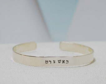 Bashert - Destiny - English or Hebrew Hand Stamped Metal Cuff Bracelet