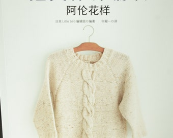 Classic Aran Knitting Japanese Craft Book (In Chinese)