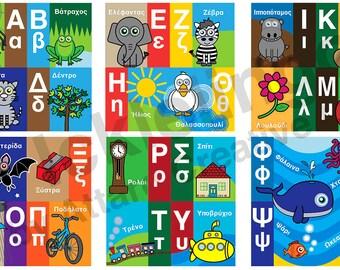 Greek Alphabet Wall Frieze Print