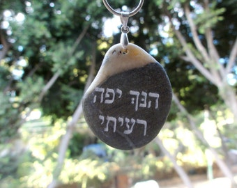 The Song of Songs, the Song of Solomon,Hebrew, Natural Beach Stone Necklace Quote Necklace Inspirational Engraved Pendant שיר השירים