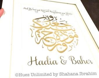 Islamic Gold Foil Print-Muslim Couples-Surah Rum-Islamic wedding gift-Muslim Wedding Gift-Quranic Verse-Arabic Calligraphy-Islamic Art-Nikah