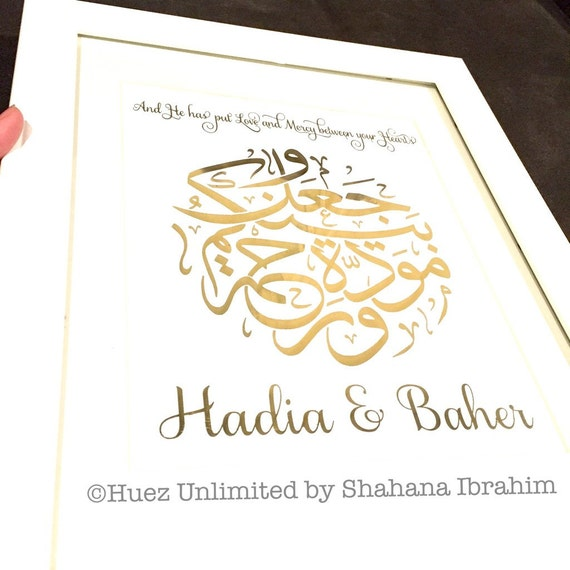 Wedding Gift For Muslim Bride : -Muslim Couples-Surah Rum-Islamic wedding gift-Muslim Wedding Gift ...