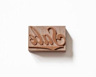 """Letterpress """"Sale"""" wood type - 2 pieces"""