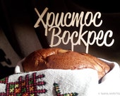 Paska Topper for Easter | XPUCTOC BOCKPEC | Birch or White