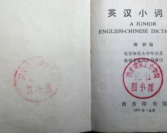 Chinese English Dictionary-dictionary-dictionary junior-China