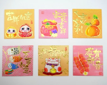 6 variety pack lovely square Chinese lucky money envelopes - maneki neko & Daruma doll - koinobori koi fish flag - lucky cat Hong Bao packet