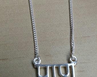 Sanskrit Prana Lifeforce Sterling Silver Necklace
