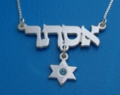 Hebrew Name Necklace Star of David Charm Name Necklace Sterling Silver Bat Mitzvah Gift Ester Name Necklace Silver Name Tag Hebrew Necklace