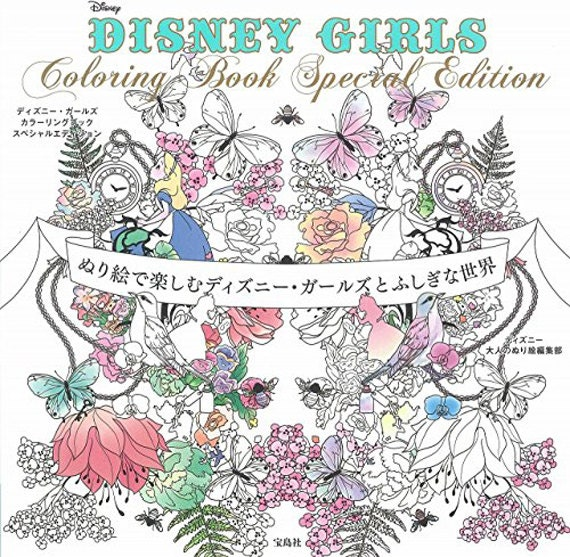 DISNEY GIRLS Special Edition Japanese Coloring Book For Adult