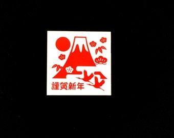 New Year Rubber Stamp - Mount Fuji Rubber Stamp  - Japanese Rubber Stamp - Traditional Japanese Rubber Stamp -  Cranes Pine Bamboo